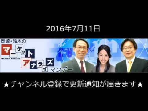 2016.07.11 岡崎・鈴木のマーケット・アナライズ・マンデー~ラジオNIKKEI