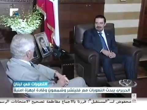 الحريري يلتقي فليتشر وشمعون ومسؤولون امنيون في بيت الوسط