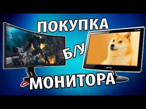 ПОКУПКА Б/У МОНИТОРА. Туториал.