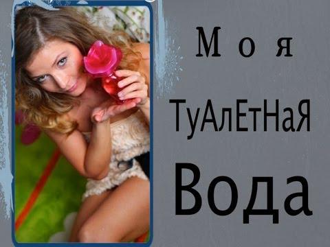 Моя туалетная вода )))