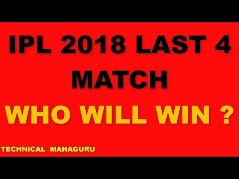IPL 2018 - LAST 4 MATCH : WHO WILL WIN : RR vs RCB | SRH vs KKR | DD vs MI | CSK vs KXIP