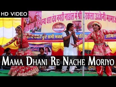 Latest Marwadi Live Video Song | Mama Dhani Re Nache Moriyo | Rajasthani Bhajan 2015 | Pintu Sen video