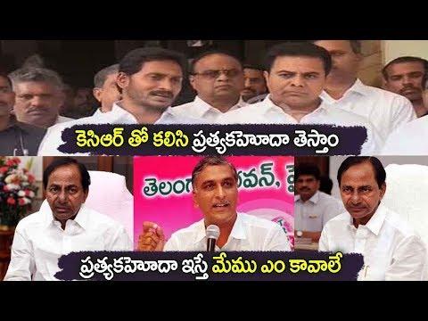 నాయకుల నిజ స్వరూపాలు | Political Leaders Stand For Special Status | Andhra Pradesh Special Status