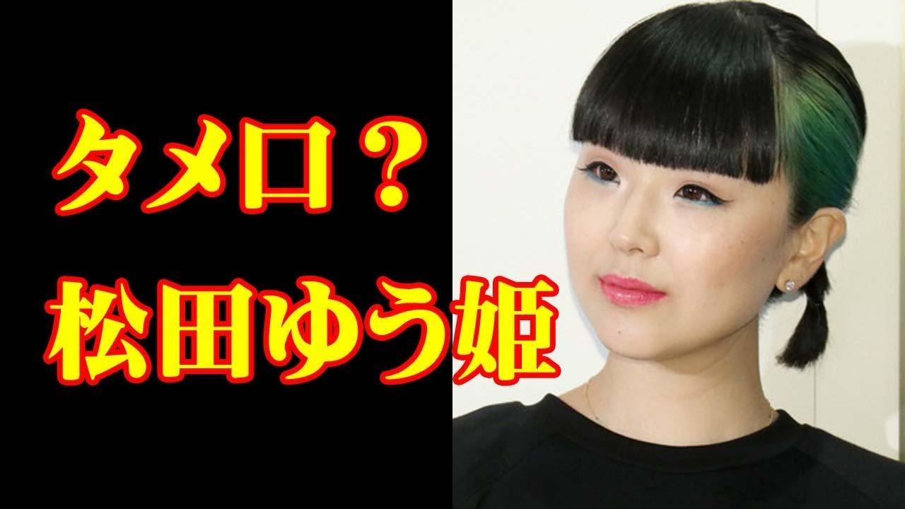 松田ゆう姫の画像 p1_18