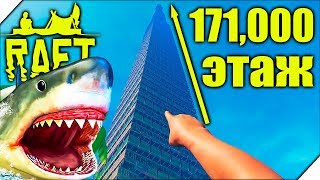РЕКОРД 171,000 ЭТАЖ НЕБОСКРЕБА - Игра Raft 2018