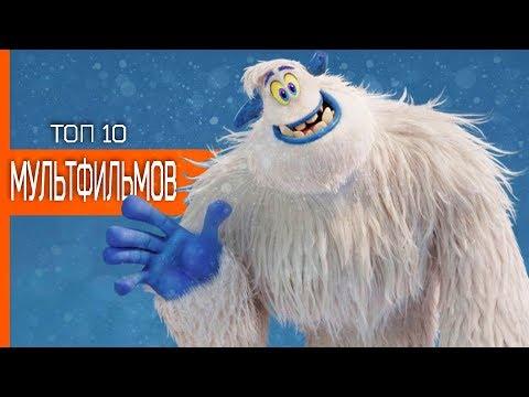 10-ка лучших мультфильмов 2018 года ТОП 10