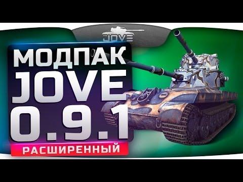 Расширенный Модпак Джова к патчу 0.9.1. Лучшая сборка модов World Of Tanks.