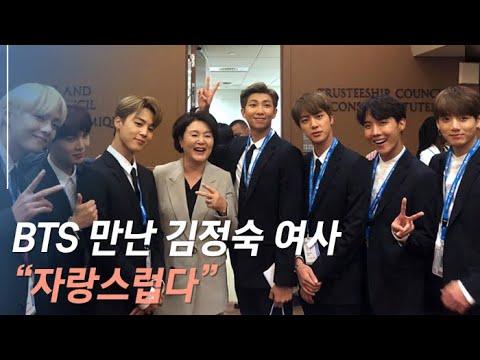 [현장] 엄마 미소로 방탄소년단 연설 경청한 김정숙 여사 / 연합뉴스TV (YonhapnewsTV)
