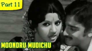 Moondru Mudichu - 11/12 - Rajnikanth, Sridevi, Kamal Haasan - Super Hit Romantic Movie
