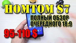 HOMTOM S7 обзор