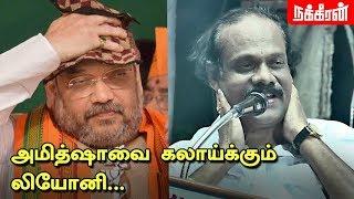 EPS-க்கு நான் வெச்ச பேரு... Leoni Funny speech | Amit Shah | Modi | Rajinikanth | Kamal