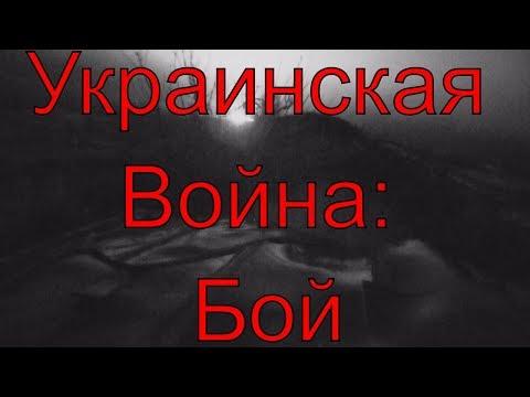 Бой разгорается в Украинской Войне в окопах возле Донецка