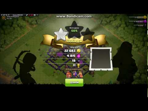 Clash of clans Фан атака!!!25 валек!!!