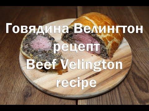 Говядина Велингтон рецепт приготовления Beef Velington recipe