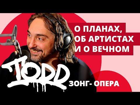 Зонг-опера TODD во Второй смене! на НАШЕм