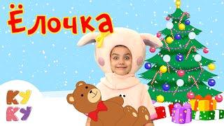 КУКУТИКИ - В лесу родилась ёлочка - Новогодняя песенка для детей, малышей