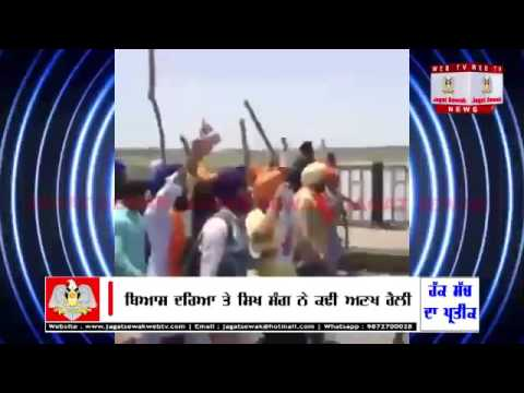 Anakh Rally at Beas River by Sikhs