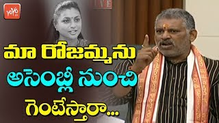 Chevireddy Bhaskar Reddy Emotional Words About MLA Roja In Assembly | YS Jagan Vs Chandrababu|YOYOTV