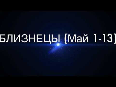 БЛИЗНЕЦЫ - ЭКСПРЕСС ТАРОСКОП - ЛИЧНЫЕ ОТНОШЕНИЯ Май 1-13