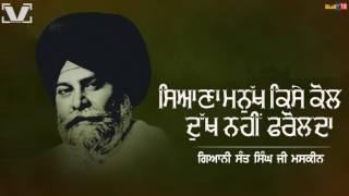 Katha Siyana Manukh Kise Kol Dukh Nahi Farolda | New Katha 2017 | Sant Maskeen Singh Ji