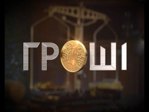Гроші. Таємний бункер Януковича та СБУ знайшла 25 кадр у російських телевізійників