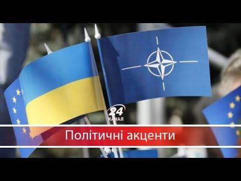 Політичні акценти. Російська реакція на бажання України стати членом НАТО