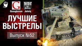 Лучшие выстрелы №52- от Gooogleman и Johniq [World of Tanks]