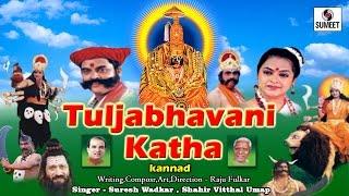 download lagu Tuljabhavani Katha Kannada - Sumeet gratis