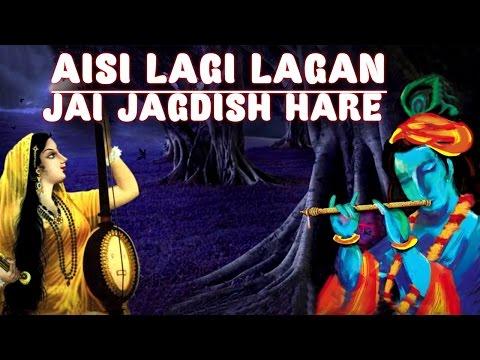 Aisi Lagi Lagan | Jai Jagdish Hare | Mitali Singh