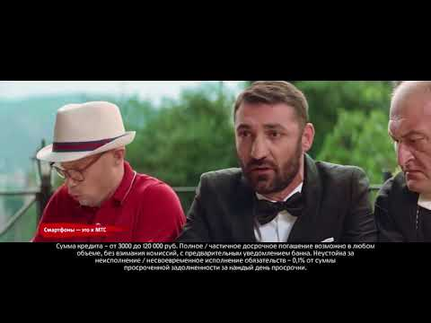 Реклама МТС и Honor 10 с Хрусталёвым - Кавказская свадьба - птичка