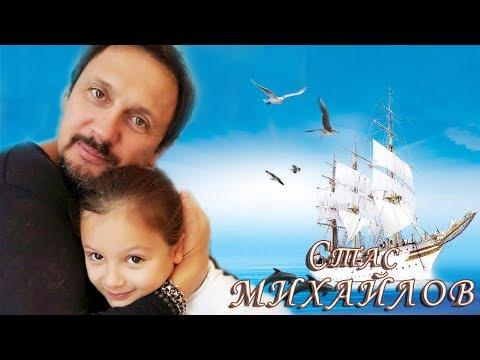 Стас Михайлов - К Берегам мечты  (Fan Video 2017)
