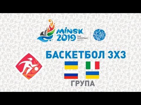 Баскетбол 3Х3. Україна – Італія. Росія – Україна. ГРУПА   Європейські ігри 2019