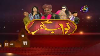 Nawab Ghar Episode No.04 Full HD | PTV HOME