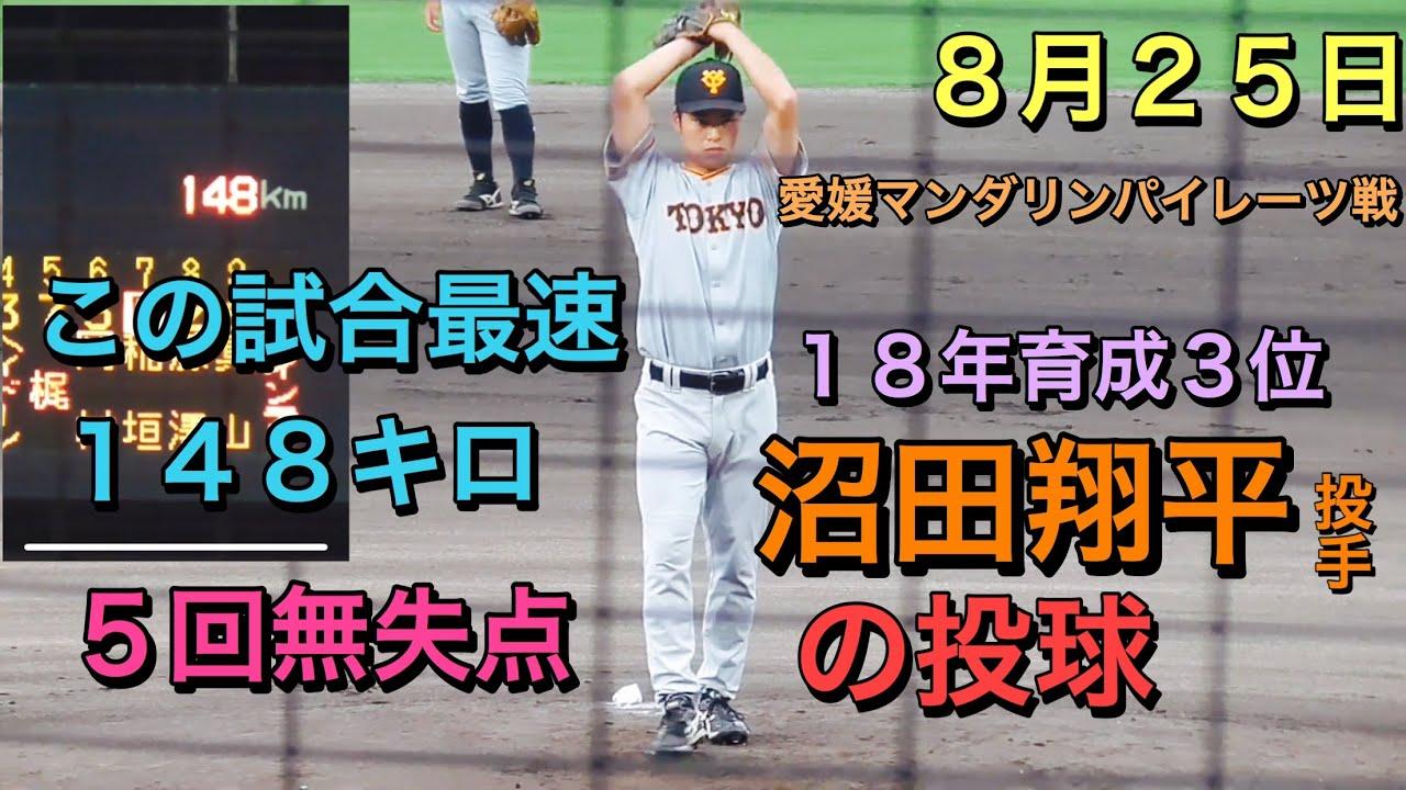 沼田翔平の画像 p1_12