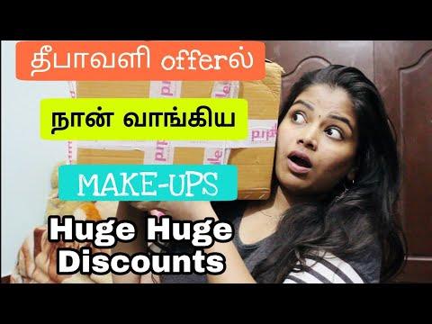 தமிழில் Diwali makeup sale haul | huge discount | #கீர்த்தியுடன்தீபாவளி EP 3