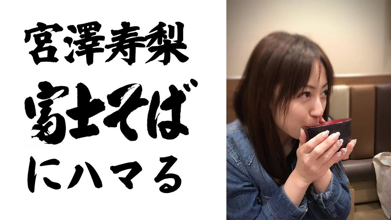 宮澤寿梨の画像 p1_32