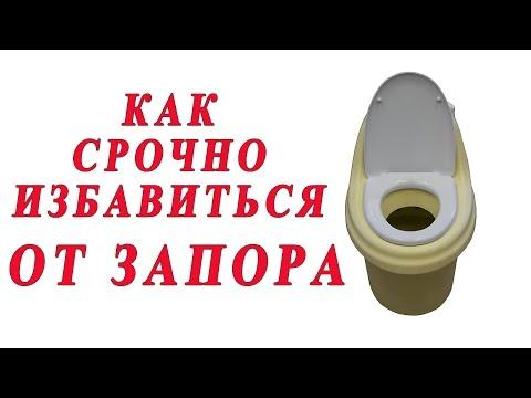Как сходить в туалет при запоре в домашних условиях быстро
