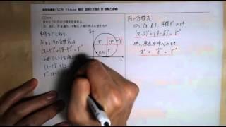 数Ⅱ 図形と方程式(円・軌跡と領域)