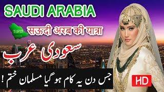 Travel To Saudi Arabia | Documetary | History | Story | Urdu/Hindi | Spider Bull | سعودی عرب کی سیر