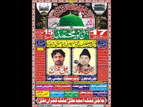 Jashan e amad e Rasool s.a.w 17 Rabi ul awal 2019 Shadhra Lahore (Busazadari Network 2)
