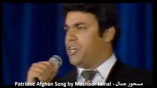 Mashoor Jamal - I Want My Dear Homeland To Be Free - آزاد خواهمت ای میهن عزیز