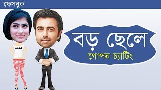 Boro Chele   Bangla Funny Video   Bangla Natok   Facebook Chatting, Apurba, Mehjabin