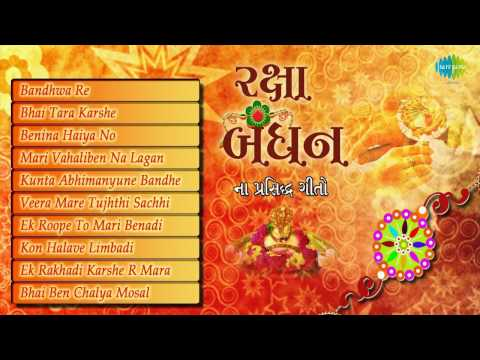 Raksha Bandhan Songs - Bhai Ben - Indian Festival - Gujarati...
