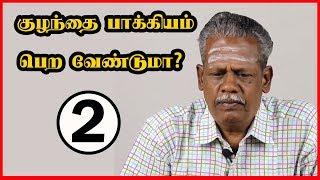 குழந்தை பாக்கியம் பெற வேண்டுமா? பகுதி 2 | Trying to Conceive: Part 2 | Natural Tips in Tamil