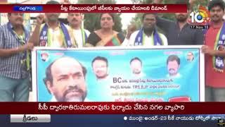 BCలకు న్యాయం చేయాలని డిమాండ్ | Bus Bandh in Nalgonda | 10Tv