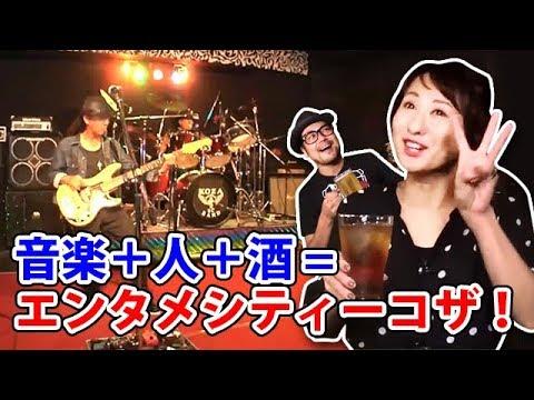 コザの裏側vol.266「コザの夜♪音楽三昧ハシゴ酒」特集:沖縄市ライブハウス