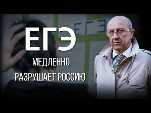 Андрей Фурсов «Я устал спасать детей, ушибленных ЕГЭ»