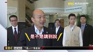 韓國瑜將見劉結一 邁:記得講「中華民國高雄市長」