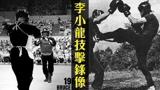 李小龍生前唯一的真實對打錄像,揭露功夫大師真正的實力