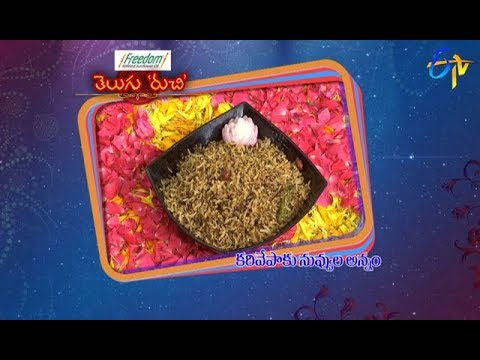 Karivepaku Nuvvula Annam    Telugu Ruchi   10th October 2018   ETV Telugu